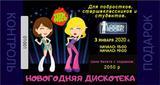 Лучшая новогодняя дискотека в Москве