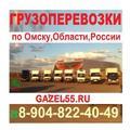 Грузоперевозки по Омску и Омской области gazel55 недорого газель заказать омские