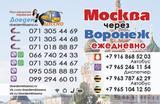 """Автобус Москва-Горловка, ДНР  Автостанция """"Новоясеневская"""""""