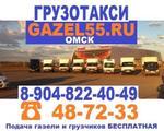 Грузоперевозки по Омску и Омской области недорого