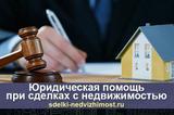 Юридическая помощь при совершении сделок с недвижимостью